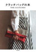 クラッチバッグの本